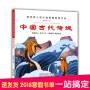 中国古代传说-清华附小校长窦桂梅推荐书单 儿童读物一二三三五六年级小学生课外书籍 老师推荐