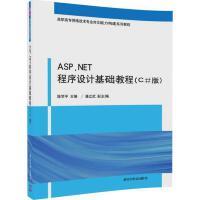 ASP.NET程序设计基础教程(C#版) 陈学平 主编