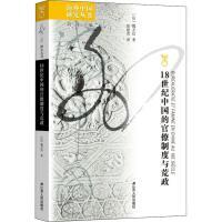 十八世纪中国的官僚制度与荒政 江苏人民出版社