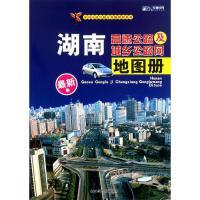 湖南高速公路及城乡公路网地图册(*版) 山东省地图出版社 编