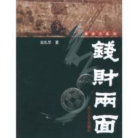 [二手正版旧书9成新]钱财两面――潜动力系列,翁礼华,9787533920753,浙江文艺出版社