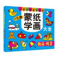 W全新正版 �和�蒙��W��大全4 物品�L景 河�R文化 0-3-6周�q�n外��x童��籍�和�少�核��g�⒚烧J知