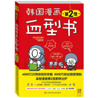 韩国漫画血型书(第2季)(最新版)