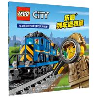 孩子疯迷的乐高城市系列故事:乐高列车盗窃案