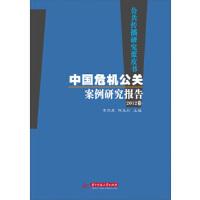 公共传播研究蓝皮书:中国危机公关案例研究报告(2012卷)