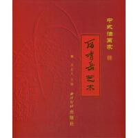 中式油画家厉香岳艺术 油画作品集 国画书籍 西泠印社出版社