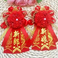 结婚胸花新郎新娘韩式创意新人婚礼胸花个性定制父母称呼