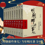 明朝那些事儿 全9册增补版 含明朝那些事儿 第壹部 洪武大帝 当年明月著 中国历史书
