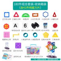 磁力片积木儿童磁性磁铁吸铁石玩具2-3-6-8-10岁男孩女孩拼装