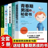 解码青春期 父母是孩子最好的玩具 正面管教全3册樊登推荐育儿书籍 如何说孩子才会听儿童心理学百科教育孩子的书0-3-6-