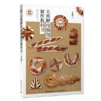 【新书店正版】天然酵母面包制作教科书 王森 王森 中国轻工业出版社