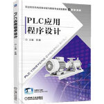PLC应用程序设计 陈巍 机械工业出版社