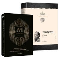大众哲学与智慧(七堂极简哲学课+西方哲学史)套装共2册