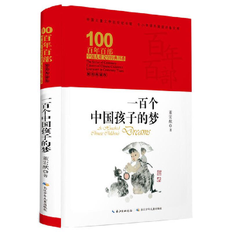 """一百个中国孩子的梦 百年百部精装典藏版 入选教育部中小学生阅读指导书目,全国优秀儿童文学奖 """"五个一""""工程图书奖"""