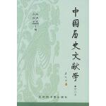 中国历史文献学(修订本)