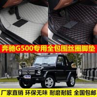 奔驰G500专车专用环保无味防水耐脏易洗超纤皮全包围丝圈汽车脚垫