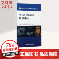 中国妇科超声检查指南 中国医师协会超声医师分会 编著