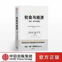 正版 社会与经济:信任、权力与制度
