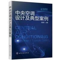 中央空调设计及典型案例 张国东 主编 化学工业出版社 9787122285713