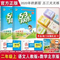 53天天练二年级上册语文人教部编版数学北京版五三同步练习册