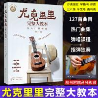 尤克里里完整大教本从入门到精通 ukulele零基础 尤克里里自学教程 学弹尤克里里自学一本通 弹唱指弹教程 小吉他热