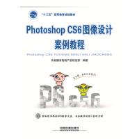 【新书店正版】Photoshop CS6图像设计案例教程 传智播客高教产品研发部著 中国铁道出版社