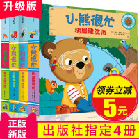 小熊很忙 绘本全套4册升级版 中英双语游戏书 宝宝书籍0-3岁撕不烂 儿童3d立体书 婴幼儿启蒙早教洞洞绘本1-2周岁翻