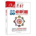 作文素材 高考作文必刷题(备考2016)