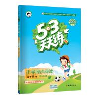 53天天练 小学同步阅读 三年级下册 2020年春 含参考答案 根据最新统编教材编写