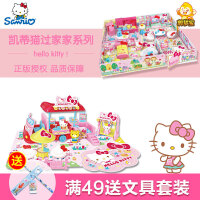 儿童过家家玩具女孩猫套装 玩具猫娃娃屋大房子