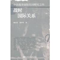 【二手书9成新】战时 杨天石 社会科学文献出版社 9787509722169