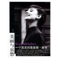 【新书店正版】美丽与哀愁:一个真实的奥黛丽 赫本 怡清 东方出版社