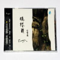 正版发烧民歌草原歌曲碟片光盘雨林唱片 腾格尔珍藏专辑 1CD 天堂