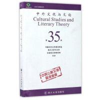 中外文化与文论(35)