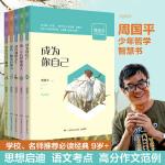 周国平少年哲学智慧书(套装5册)