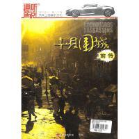 道听途说家佳听书馆-十月围城前传(8CD)( 货号:7894878618)