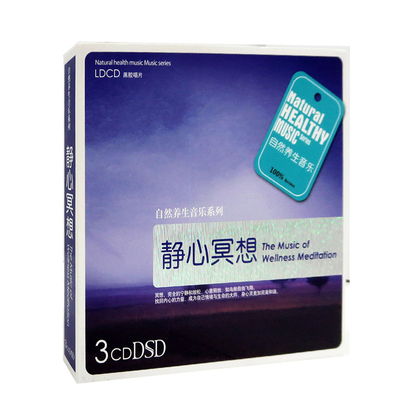 新华书店原装正版  休闲音乐  知音 养生健康音乐系列   静心冥想黑胶3DSDCD