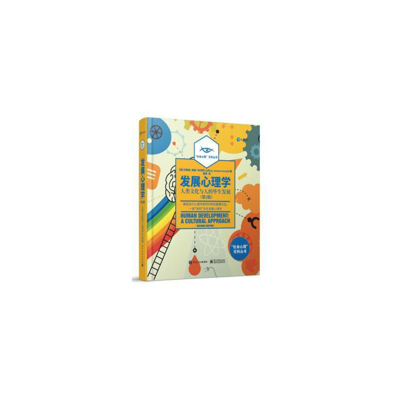 发展心理学:人类文化与人的毕展(第2版)(全彩) 【美】杰弗瑞·简森·阿内特(Jeffrey Jensen Arnett) 电子工业出版社 9787121338069 正版书籍!好评联系客服优惠!谢谢!