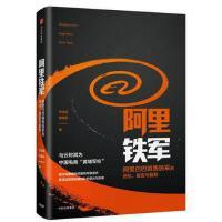 阿里铁军: 销售铁军的进化、裂变与复制 宋金波 韩福东 中信出版社