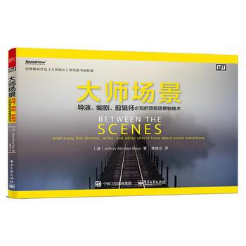 大师场景:导演、编剧、剪辑师必知的*场景转换术 正版书籍 限时抢购 当当低价 团购更优惠 13521405301 (V同步)