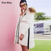 Five Plus女装大毛领羽绒服女中长款连帽拼接外套潮商场同款