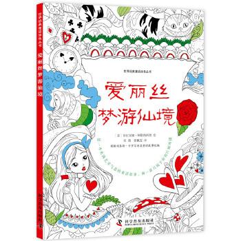 爱丽丝梦游仙境 给童话赋予自己的颜色,绘制美丽图案。阅读生动而有趣的故事,领略经典童话的魅力。文字部分可以作为睡前故事,读给孩子,享受温馨亲子时光。