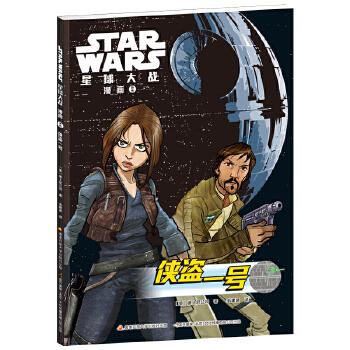 STAR WARS 星球大战漫画 外传:侠盗一号 开启科幻之门的钥匙,探索充满想象力的未来; 驰名中外的科幻巨作《星球大战》原版青少年漫画,给中国孩子的*科幻读物