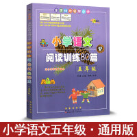 小学语文阅读训练80篇 五年级5年级语文阅读专项练习册 全国68所名小学 适合各种语文课本各版本通用阅读理解练习题辅导书