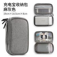 充电宝保护套小米2罗马仕毫10000移动电源配件线收纳包