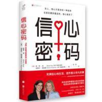 【二手书旧书9成新'】 信心密码 凯蒂肯,克莱尔施普曼著,简言译 北京联合出版公司