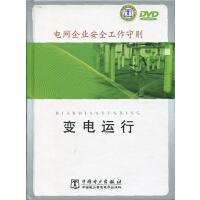 原装正版 电网企业安全工作守则 变电运行 DVD(满500元送8G U盘) 安全教育系列视频光盘