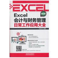 Excel会计与财务管理日常工作应用大全(第2版)