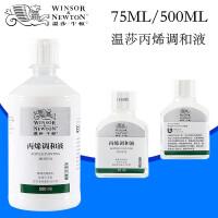 温莎牛顿丙烯颜料调和液 75/500ML丙烯透明调料丙烯稀释剂