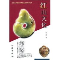 【新书店正版】红山文化,郭大顺,张文彬,文物出版社9787501015672